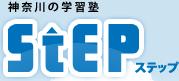 神奈川県の学習塾・個別指導 ステップ(STEP)