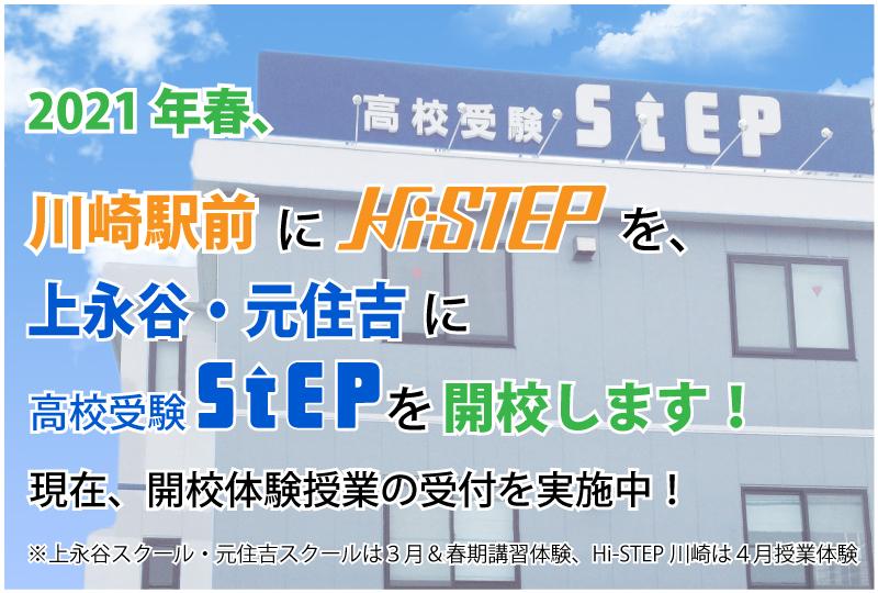 学習塾ステップ(STEP)|神奈川県の塾・学習塾・進学塾・個別指導