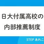 【進学情報】日大付属高校の内部推薦制度
