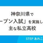神奈川県で「オープン入試」を実施している主な私立高校