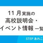 11月実施 神奈川県近隣の高校説明会一覧(2020年度)