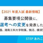 【'21年度入試】募集要項公開後に、書類選考への変更を発表した高校(平塚学園、湘南工科大学附属、鵠沼、横須賀学院)
