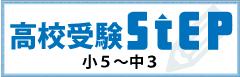 高校受験ステップ(小5~中3)